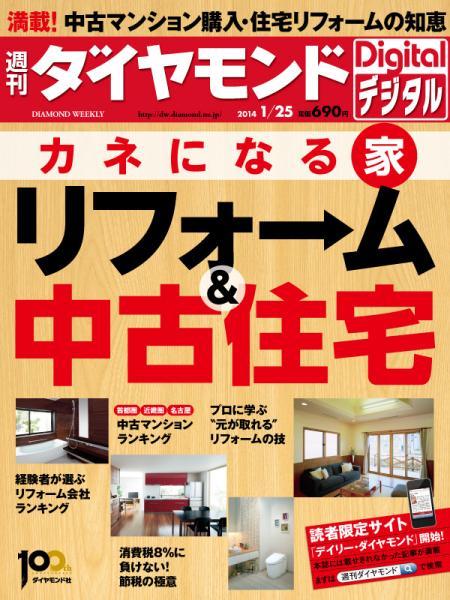 週刊ダイヤモンド 2014/1/25号「カネになる家 リフォーム&中古住宅」