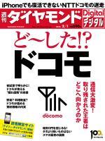 週刊ダイヤモンド 2014/2/1号「ど~した!? ドコモ」