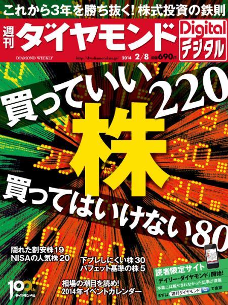 週刊ダイヤモンド 2014/2/8号「買っていい株220 買ってはいけない株80」