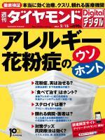週刊ダイヤモンドDigital 2014/2/15号「アレルギー 花粉症のウソ・ホント」