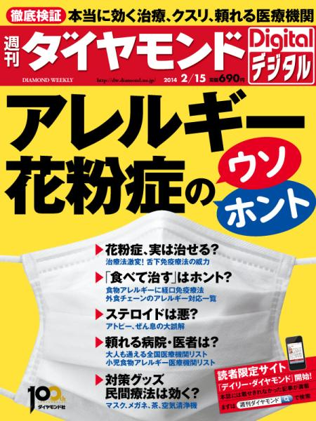 週刊ダイヤモンド 2014/2/15号「アレルギー 花粉症のウソ・ホント」