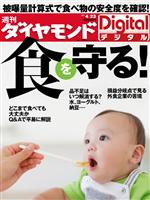週刊ダイヤモンド 2011/4/23号 食を守る!