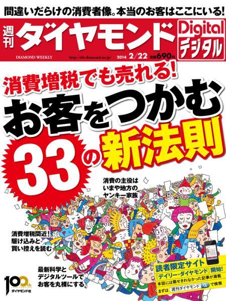 週刊ダイヤモンド 2014/2/22号「消費増税でも売れる! お客をつかむ33の新法則」