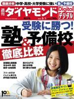 週刊ダイヤモンドDigital 2014/3/1号「受験に勝つ! 塾&予備校 徹底比較」