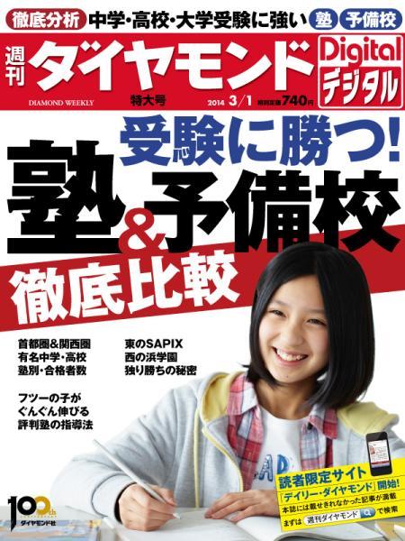 週刊ダイヤモンド 2014/3/1号「受験に勝つ! 塾&予備校 徹底比較」