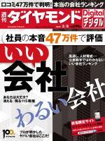 週刊ダイヤモンドDigital 2014/3/8号「社員の本音47万件で評価 いい会社 わるい会社」
