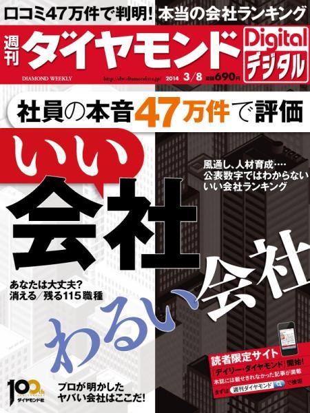 週刊ダイヤモンド 2014/3/8号「社員の本音47万件で評価 いい会社 わるい会社」