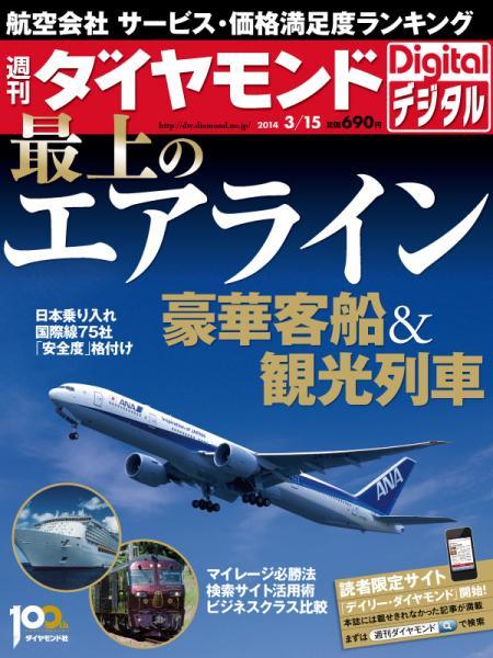 週刊ダイヤモンド 2014/3/15号「最上のエアライン 豪華客船&観光列車」