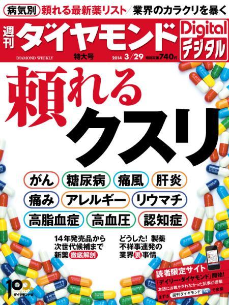 週刊ダイヤモンド 2014/3/29号「頼れるクスリ 病気別 頼れる最新薬リスト&業界のカラクリ」