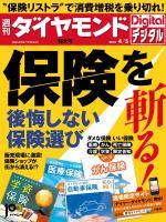 週刊ダイヤモンド 2014/4/5号「保険を斬る! 後悔しない保険選び」