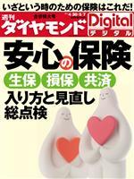 週刊ダイヤモンド 2011/4/30・5/7合併号 安心の保険 入り方と見直し総点検