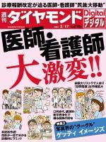 週刊ダイヤモンドDigital 2014/5/17号「医師・看護師 大激変!!」