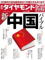 週刊ダイヤモンドDigital 2014/5/24号「新・中国バイブル」