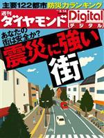 週刊ダイヤモンド 2011/5/14号 震災に強い街 あなたの街は安全か?