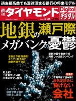 週刊ダイヤモンド 2014/5/31号「地銀の瀬戸際 メガバンクの憂鬱」