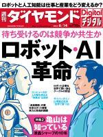 週刊ダイヤモンド 2014/6/14号「ロボット・AI革命 待ち受けるのは競争か共生か」
