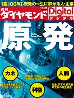 週刊ダイヤモンド 2011/5/21号 原発 カネ・利権・人脈