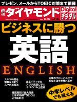 週刊ダイヤモンド 2014/8/23号「ビジネスに勝つ英語」
