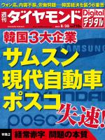 週刊ダイヤモンド 2014/8/30号「韓国3大企業 サムスン、現代自動車、ポスコ失速!」