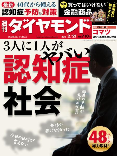 週刊ダイヤモンド 15年2月21日号