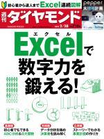 週刊ダイヤモンド 15年2月28日号
