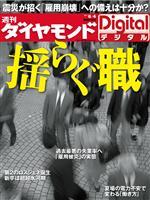 週刊ダイヤモンド 2011/6/4号 揺らぐ職