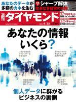 週刊ダイヤモンド 15年4月25日号