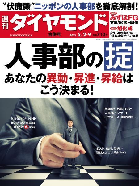 週刊ダイヤモンド 15年5月02日・09日合併号