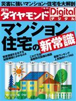 週刊ダイヤモンド 2011/6/11号 マンション・住宅の新常識
