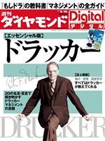 週刊ダイヤモンド 2011/6/18号 ドラッカー