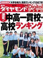 週刊ダイヤモンド 2011/6/25号 激変!中高一貫校・高校ランキング