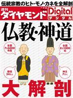 週刊ダイヤモンド 2011/7/2号 仏教・神道大解剖