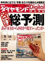 週刊ダイヤモンド 2011/7/9号 改訂 総予測 あの日から何が変わったか