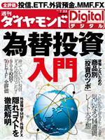 週刊ダイヤモンド 2011/7/23号 為替投資入門