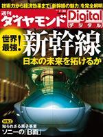 週刊ダイヤモンド 2011/7/30号 世界最強!新幹線