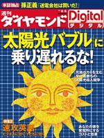 週刊ダイヤモンド 2011/8/6号 太陽光バブルに乗り遅れるな!