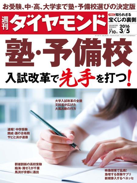 週刊ダイヤモンド 16年3月5日号