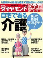 週刊ダイヤモンド 2011/8/13・20合併号 自宅で看る介護