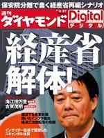 週刊ダイヤモンド 2011/8/27号 「経産省」解体!