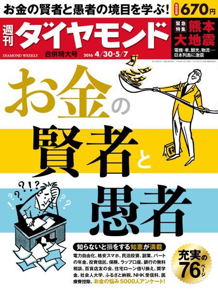 週刊ダイヤモンド 16年4月30日・5月7日合併号