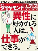 週刊ダイヤモンド 2011/9/3号 異性に好かれる人は、仕事ができる。