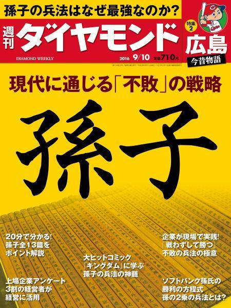週刊ダイヤモンド 16年9月10日号