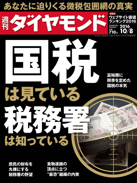 週刊ダイヤモンド 16年10月8日号