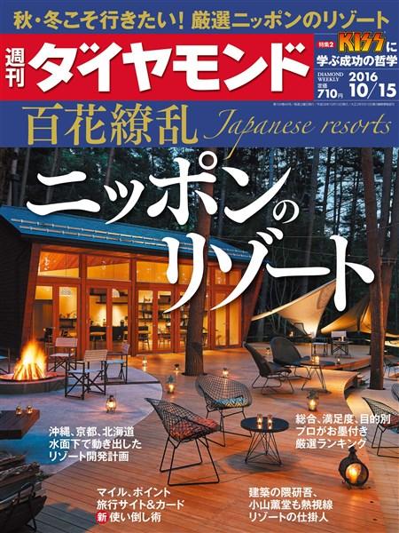 週刊ダイヤモンド 16年10月15日号