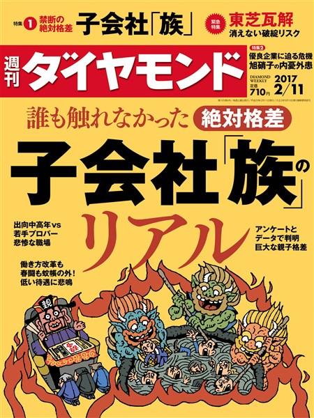 週刊ダイヤモンド 17年2月11日号