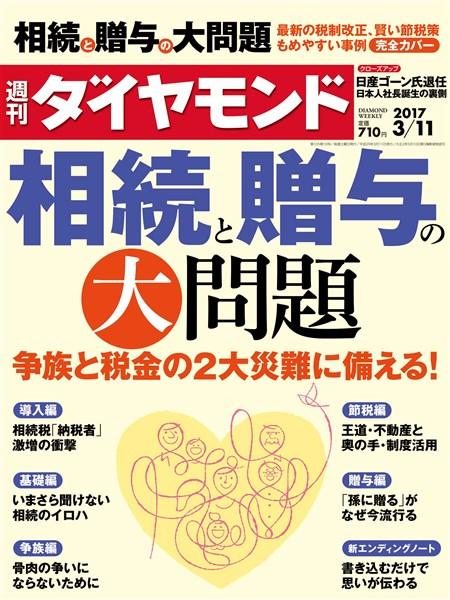 週刊ダイヤモンド 17年3月11日号