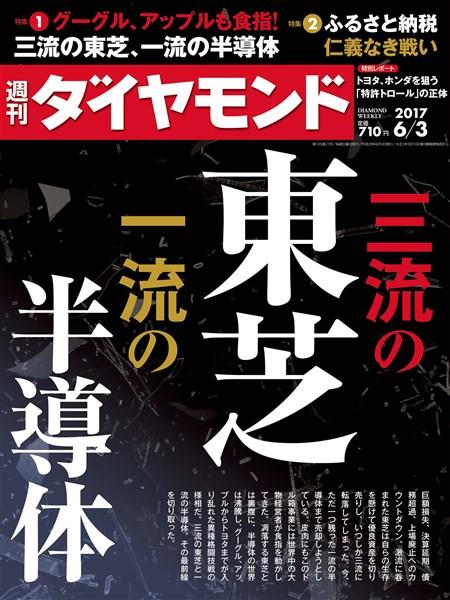 週刊ダイヤモンド 17年6月3日号