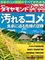 週刊ダイヤモンド 2011/9/10号 汚れるコメ