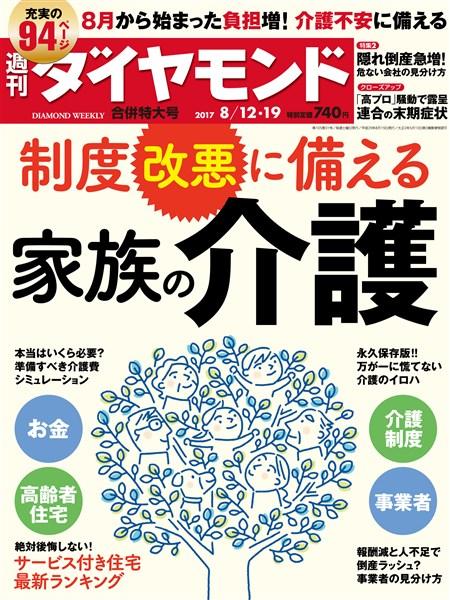 週刊ダイヤモンド 17年8月12日・19日合併号