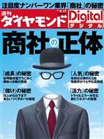 週刊ダイヤモンド 2011/9/17号 商社の正体